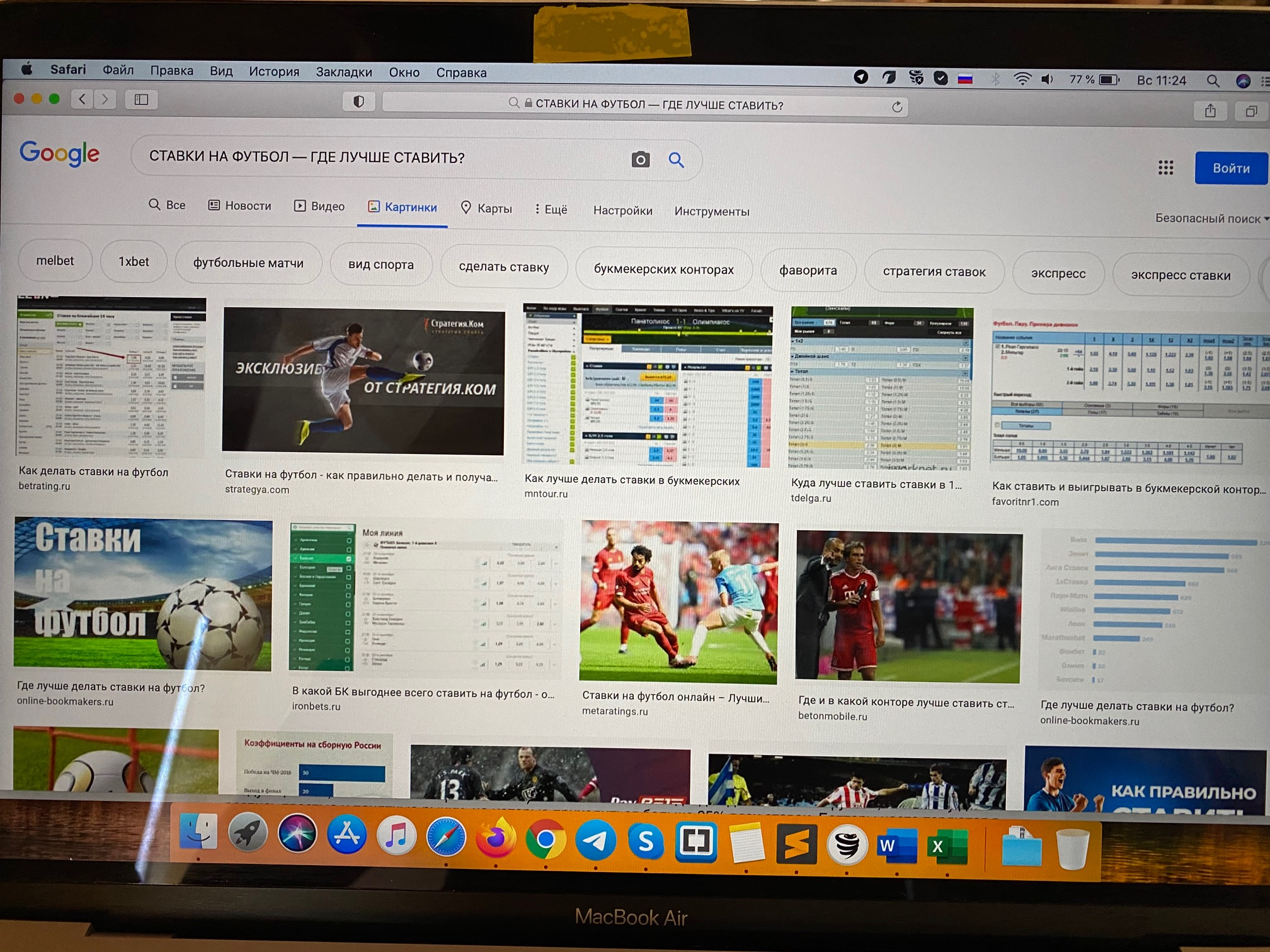 Ставки на футбол — где лучше ставить?