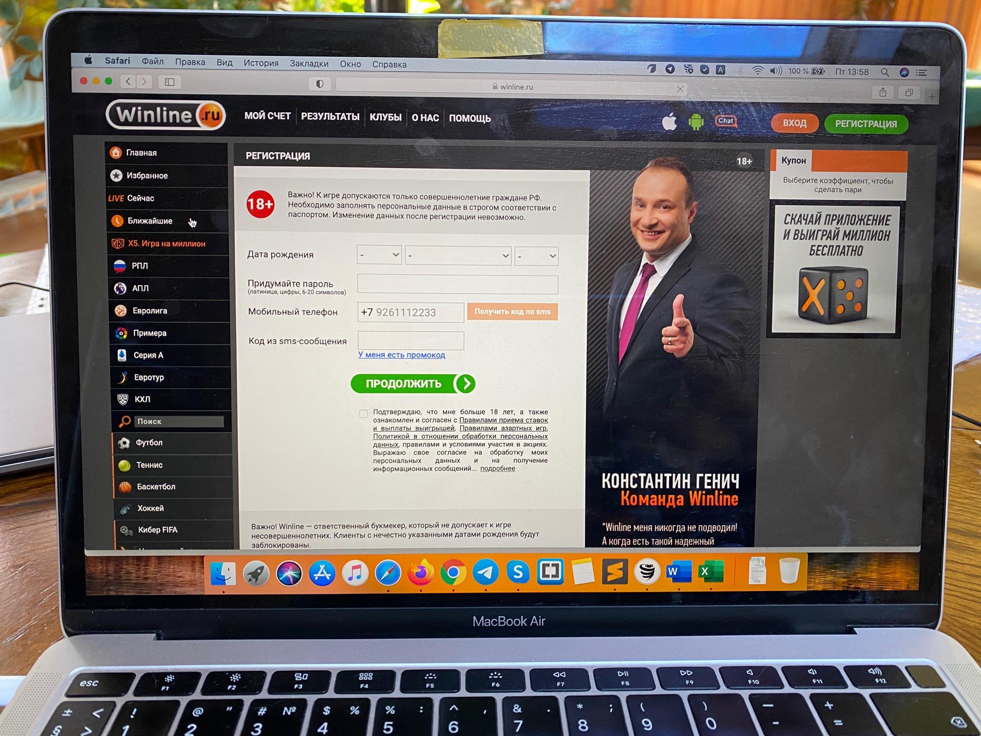 Сайт букмекера Винлайн