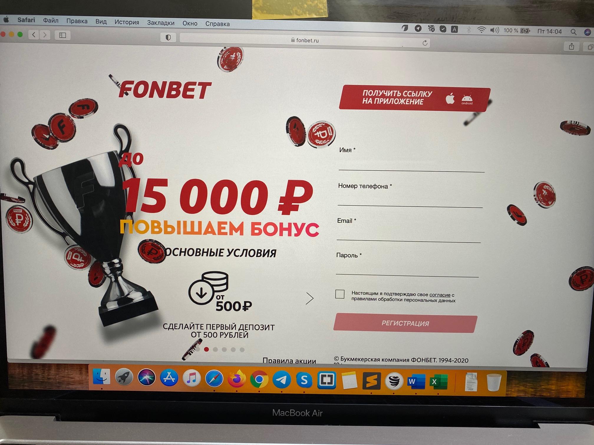Забери 15 000р. на сайте Фонбет