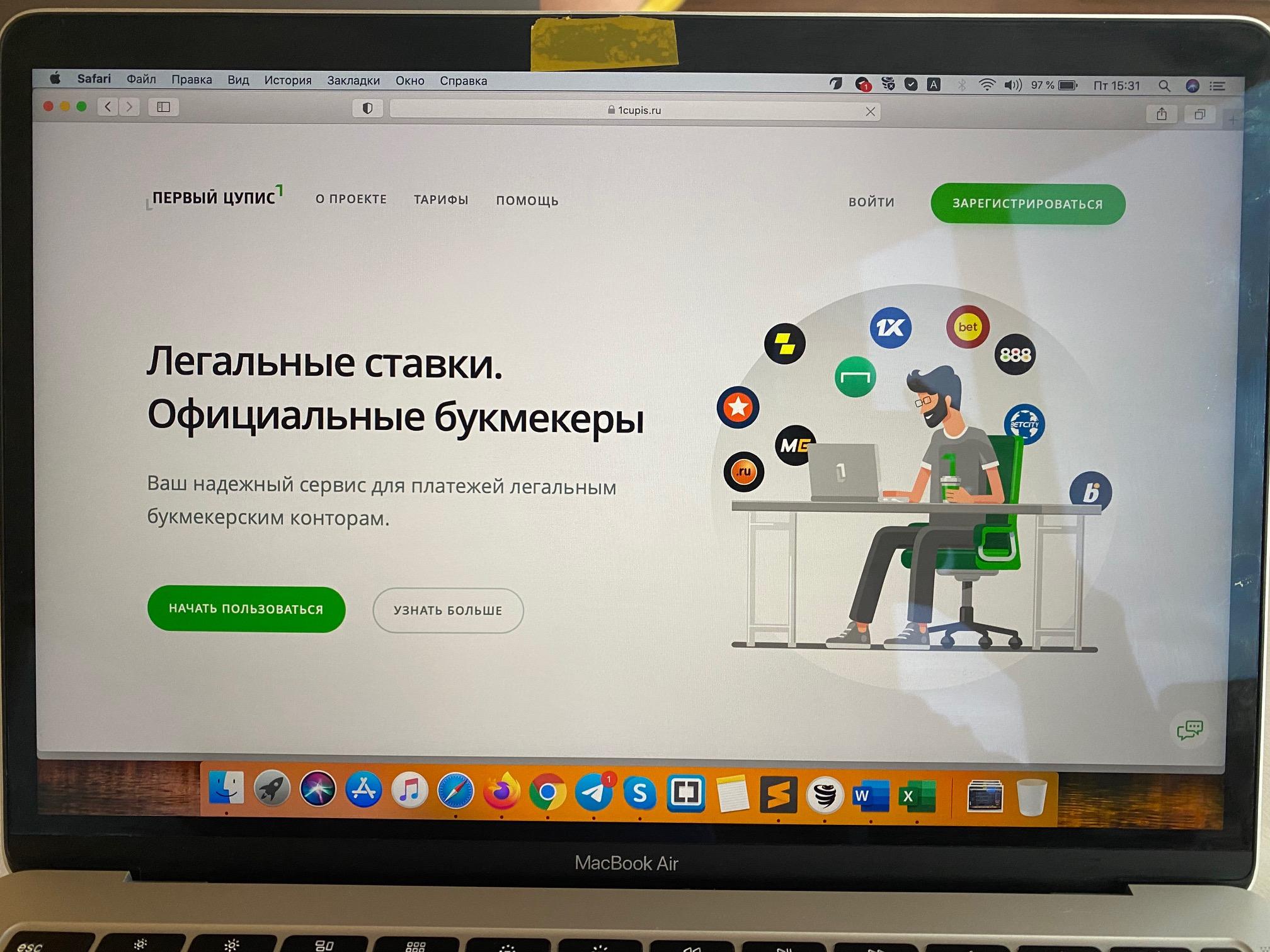 Так выглядит сайт Первого ЦУПИС