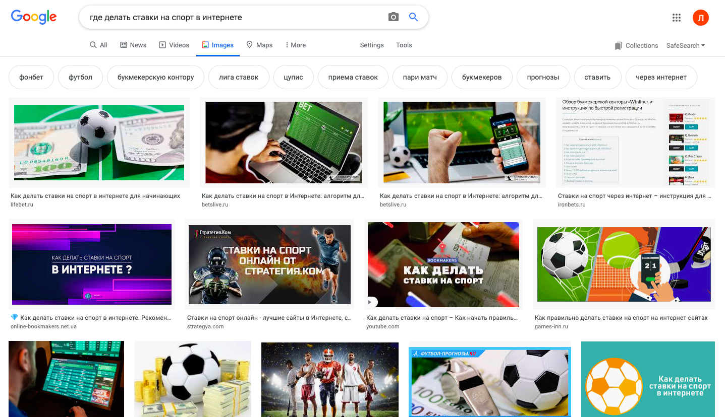 где делать ставки на спорт в интернете