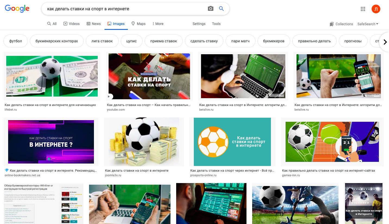 как делать ставки на спорт в интернете