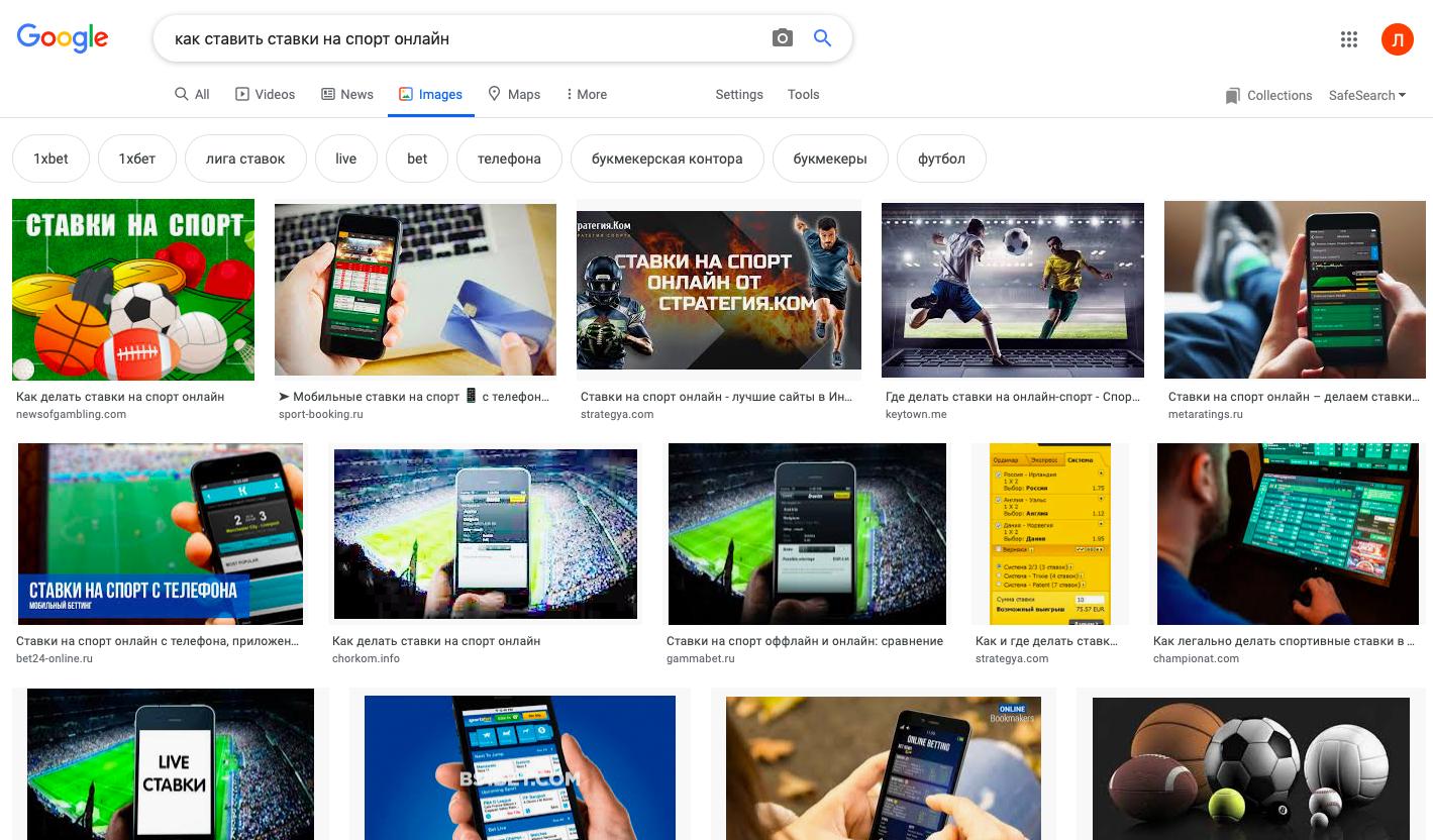 как ставить ставки на спорт онлайн