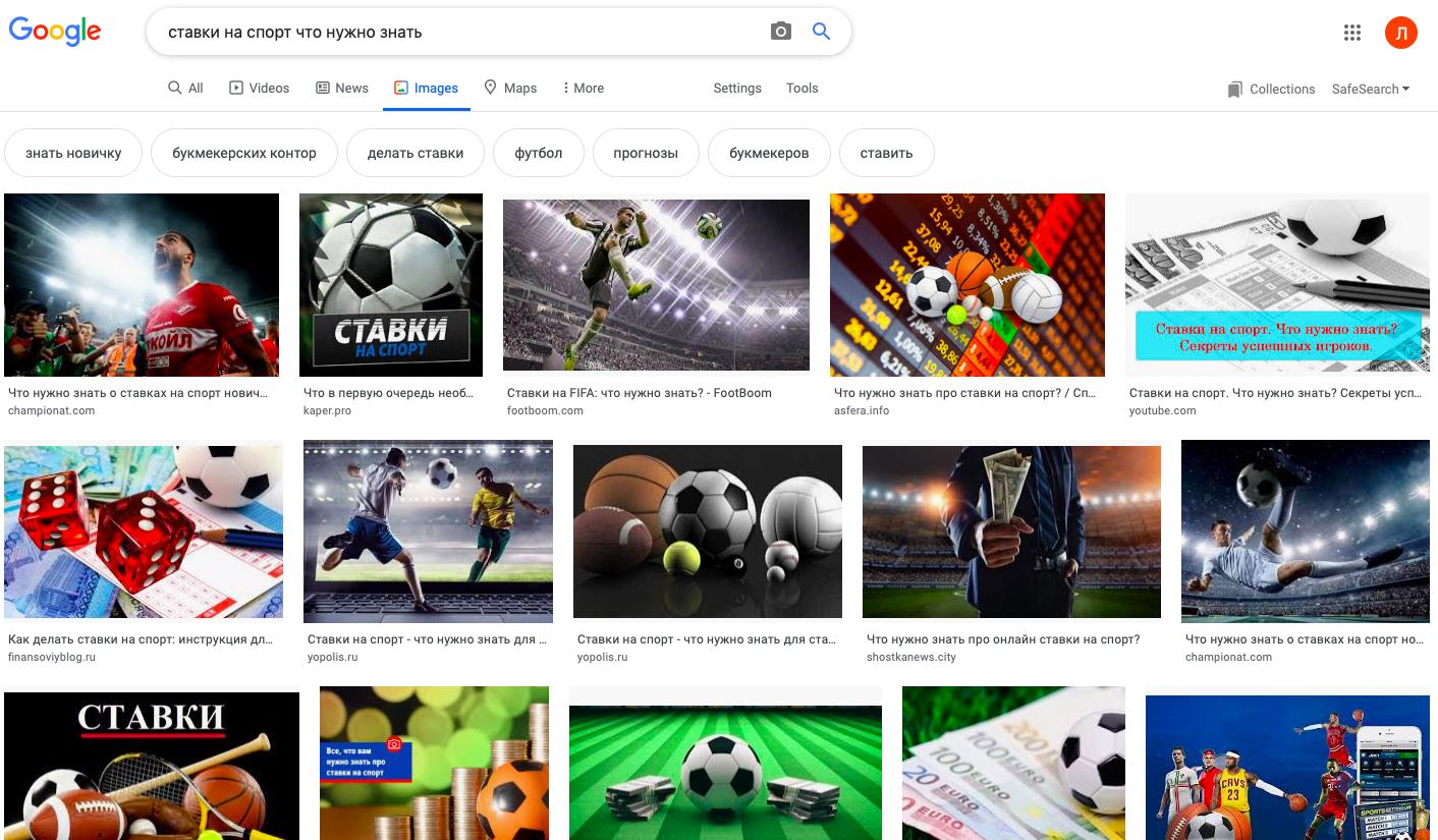 ставки на спорт что нужно знать