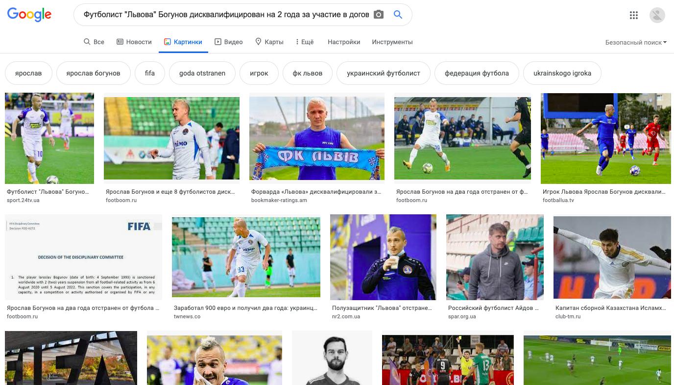 """Футболист """"Львова"""" Богунов дисквалифицирован на 2 года за участие в договорняках"""