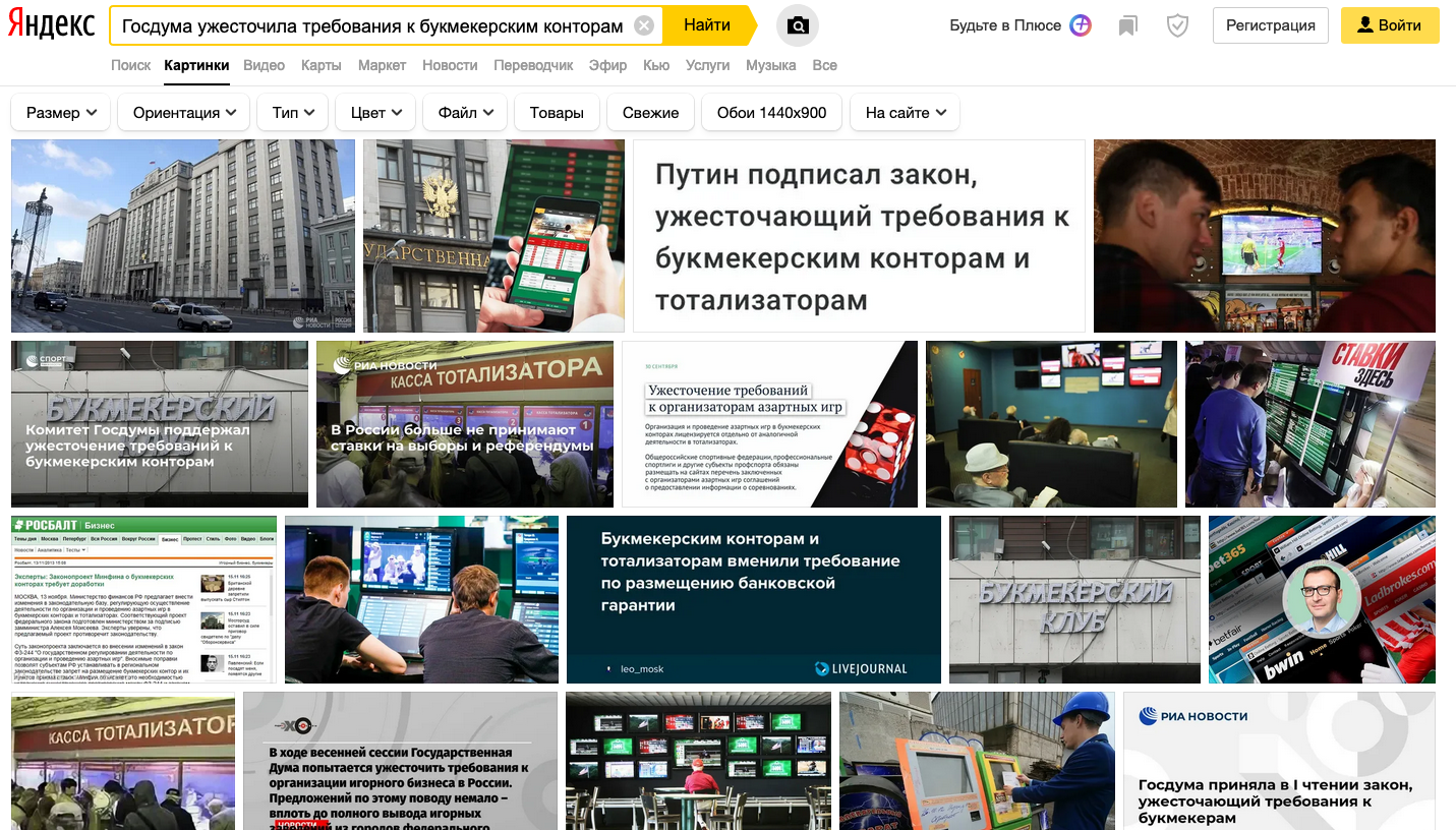 Госдума ужесточила требования к букмекерским конторам и тотализаторам