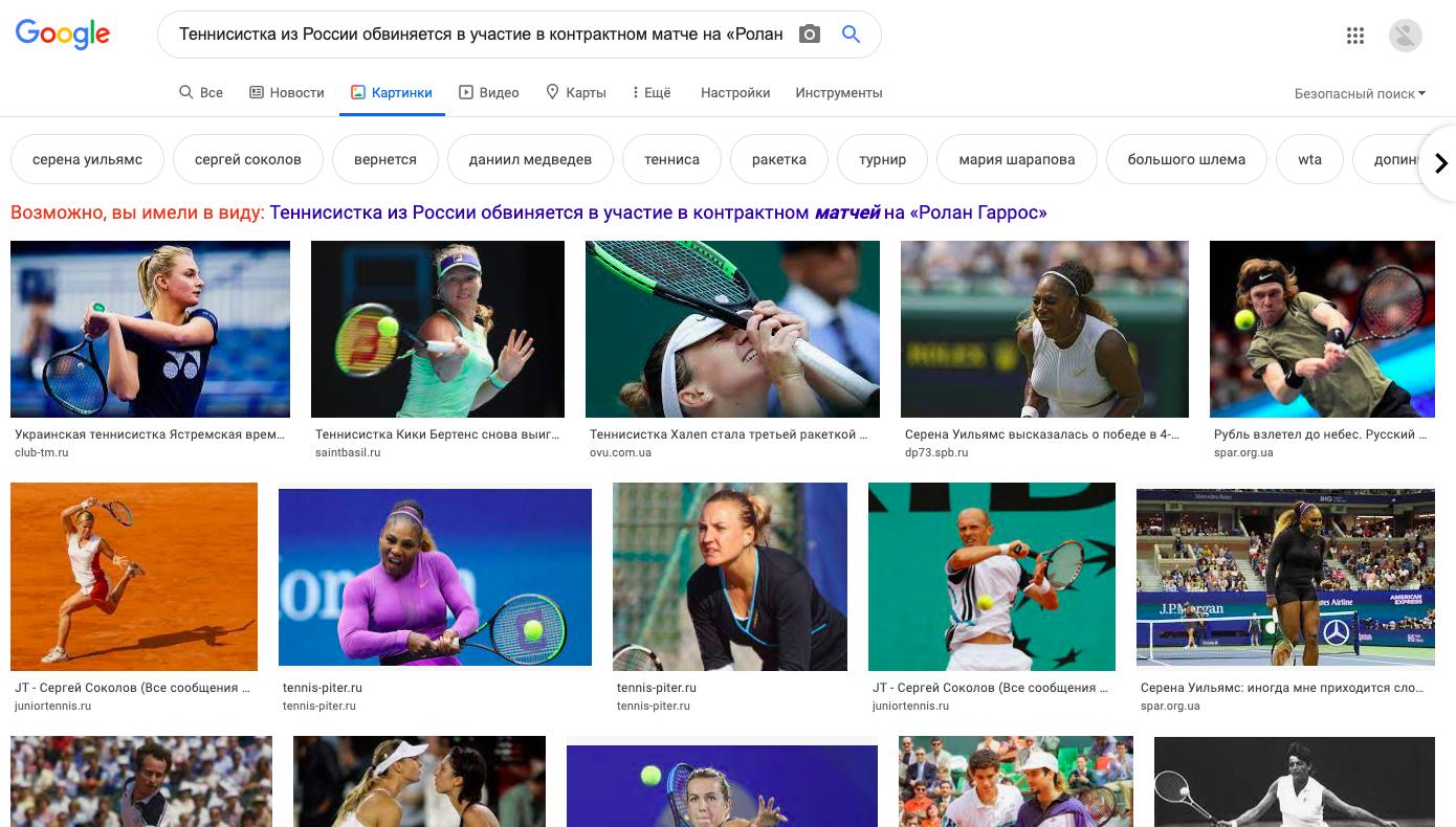 Теннисистка из России обвиняется в участие в контрактном матче на «Ролан Гаррос»