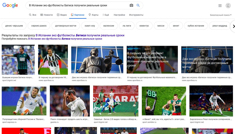 В Испании экс-футболисты Батиса получили реальные сроки