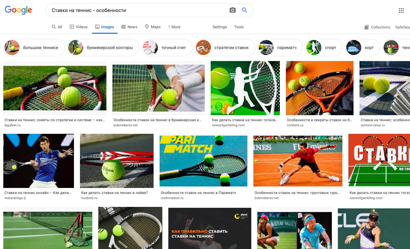 Ставки на теннис - особенности