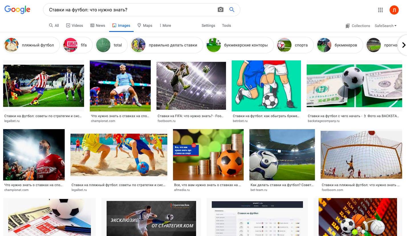 Ставки на футбол: что нужнознать?