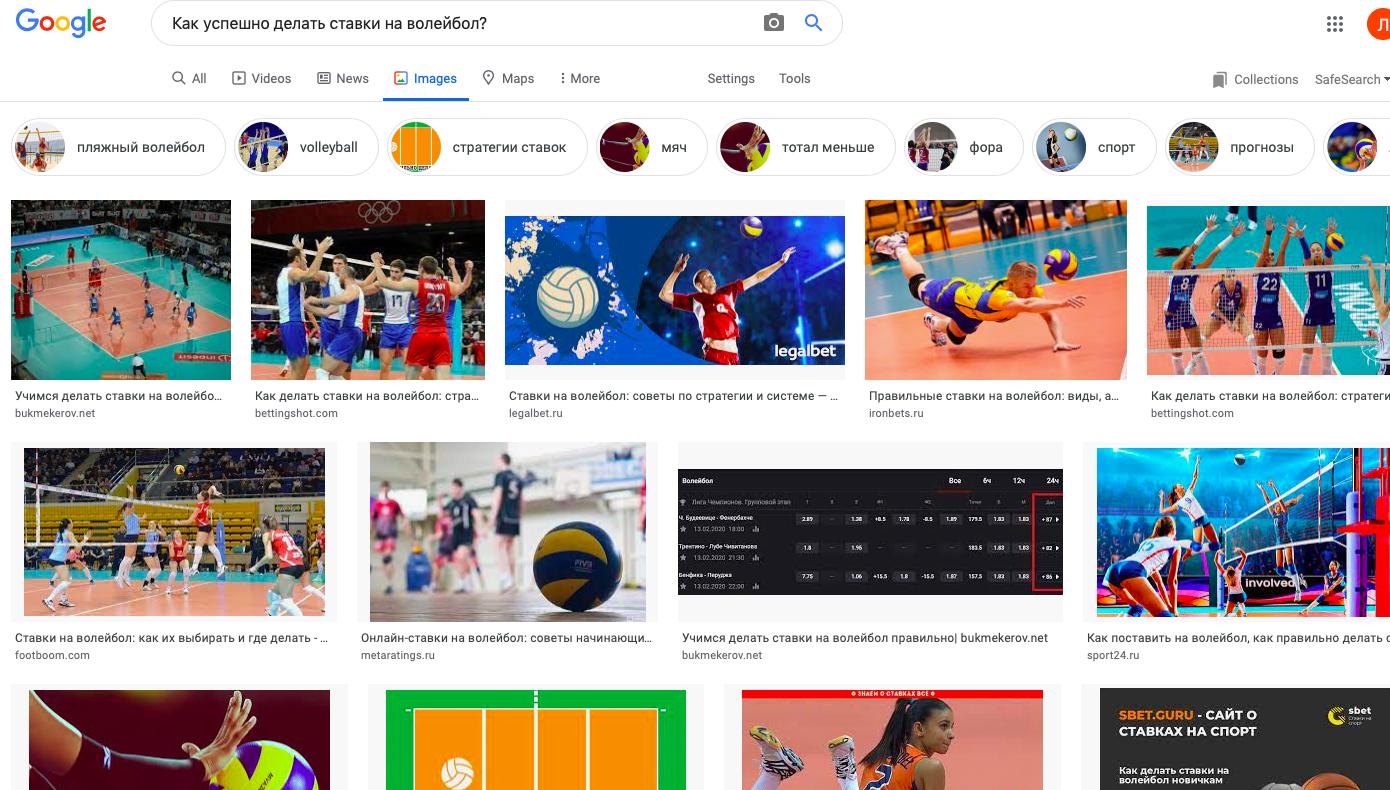 Как успешно делать ставки на волейбол?